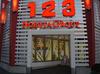 取材日:1/7 双龍 in 123大林店