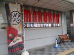 取材日:1/9 双龍 in マルハンぶらくり丁店