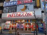 取材日:1/17 双龍 in パーラードットコム日暮里店