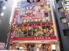 取材日:2/5 双龍 in エスパス日拓西武新宿駅前店