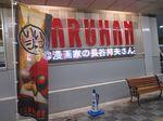 取材日:2/6 双龍 in マルハンぶらくり丁店
