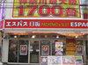取材日:2/11 真双龍 in エスパス日拓溝の口駅前新館