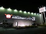 取材日:2/21 双龍 in ミクちゃんガイア21平岡店