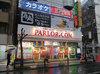 取材日:3/7 双龍 in パーラードットコム日暮里店