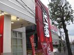 取材日:3/17 双龍 in アビバ綱島樽町