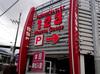 取材日:3/21 双龍 in 123五社店