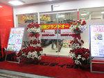 取材日:3/21 双龍 in ビックディッパー大井町店