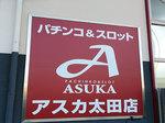 取材日:3/28 双龍 in アスカ太田店