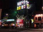 取材日:4/23 双龍 in 123+N東雲店