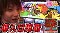 【猛獣王】萌えカスタムで新台実戦!【ティナの嫁スロさがし番外編#5 _ パチスロ猛獣王 王者の咆哮】