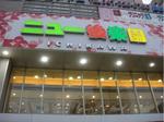取材日:4/26 双龍 in ニュー後楽園市川店