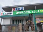 取材日:5/6 双龍 in DAMZ新発田店