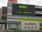 取材日:6/8 双龍 in エルグラン西町本店