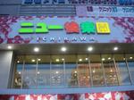 取材日:6/16 双龍 in ニュー後楽園市川店