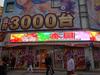 取材日:10/15 真双龍 in エスパス日拓新宿歌舞伎町店