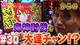 【戦国乙女2】天井到達から鬼神討伐の大連チャン!?【ティナの嫁スロさがし #30】