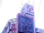 取材日:7/20 双龍 in キコーナ松戸店
