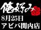 8月25日(日)俺好み in アビバ関内店