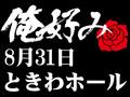 8月31日(土)俺好み in ときわホール
