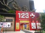 取材日:8/23 双龍 in 123+N東雲店
