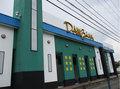 取材日:8/25 双龍 in DAMZ inn坂町店