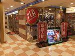 取材日:8/26 双龍 in PIA横浜モアーズ店
