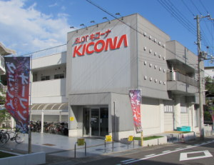中央 キコーナ 神戸