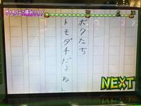 ケロロ軍曹 CZストーリー中「VSヴァイパー」14~19G目に発生 設定4以上確定!?