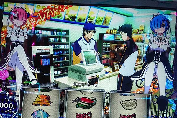 Re:ゼロから始める異世界生活 コンビニステージ456円出現