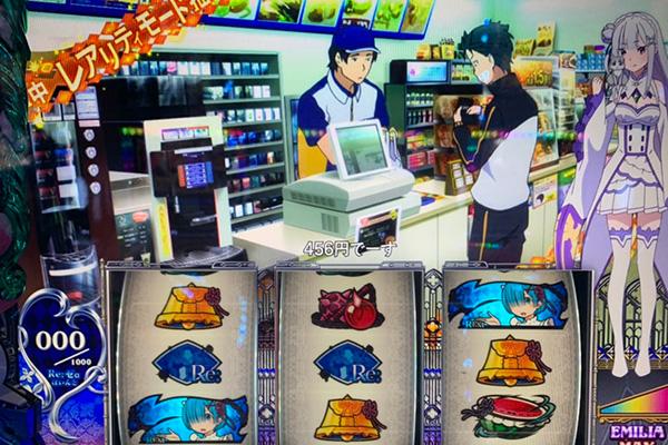 Re:ゼロから始める異世界生活 コンビニステージ<br>おつり456円出現