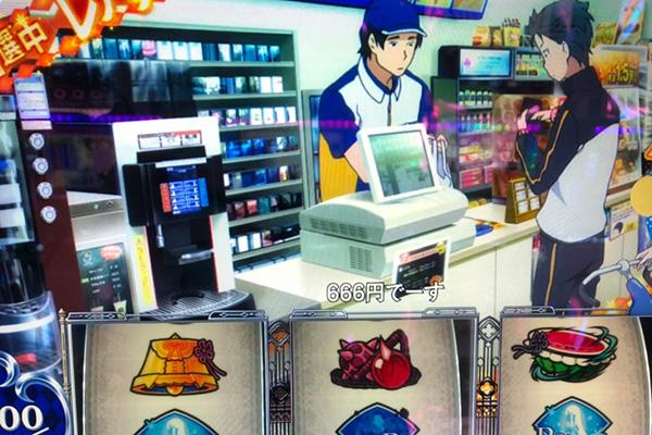 Re:ゼロから始める異世界生活 コンビニステージ666円出現