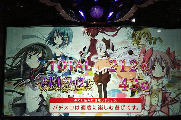 SLOT劇場版魔法少女まどか☆マギカ[新編]叛逆の物語 全員集合出現