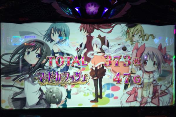 SLOT劇場版魔法少女まどか☆マギカ[新編]叛逆の物語 魔法少女全員集合出現