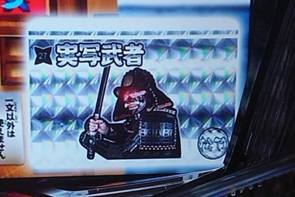 天下布武4 銀カード(実写武者)出現