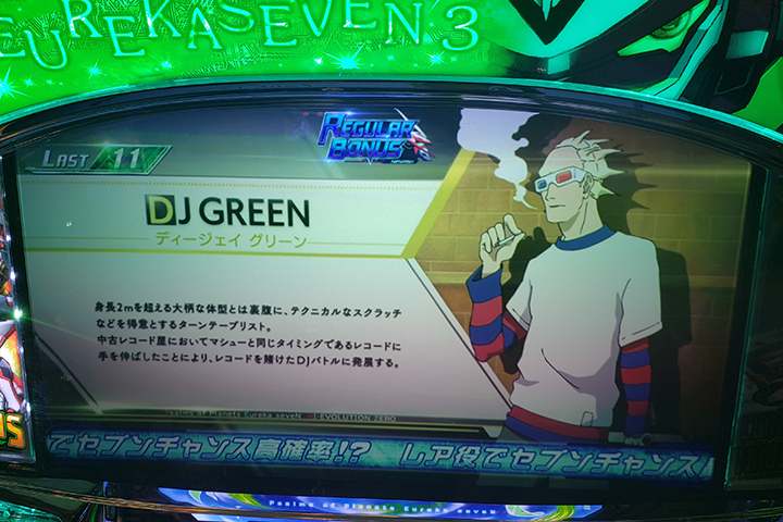 パチスロ交響詩篇エウレカセブン3 HI-EVOLUTION ZERO  DJ GREEN出現