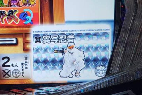 天下布武4 銀カード(実写忍者)出現