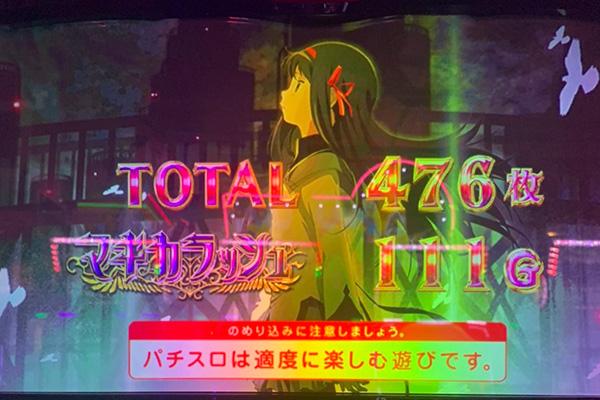 SLOT劇場版魔法少女まどか☆マギカ[新編]叛逆の物語  たたずむリボンほむら出現