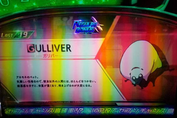 パチスロ交響詩篇エウレカセブン3 HI-EVOLUTION ZERO  ガリバー出現