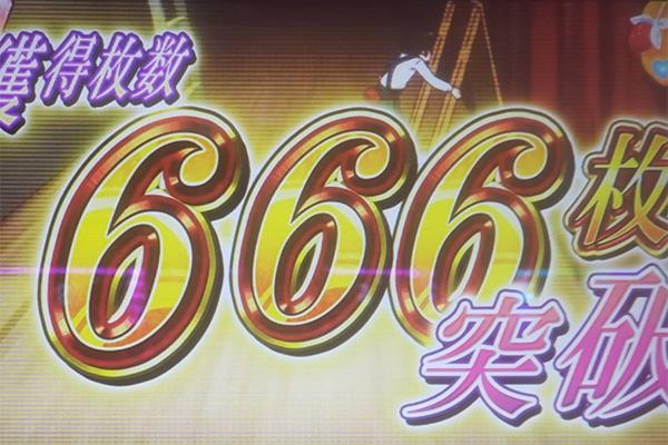 パチスロ〈物語〉シリーズ セカンドシーズン 666枚突破出現