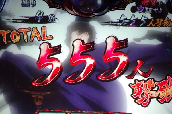 SLOTバジリスク~甲賀忍法帖~絆2  555人出現