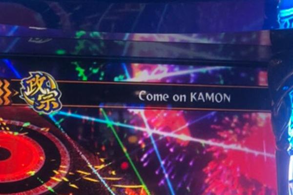 PYRAMID EYE 楽曲変化【Come on KAMON】出現
