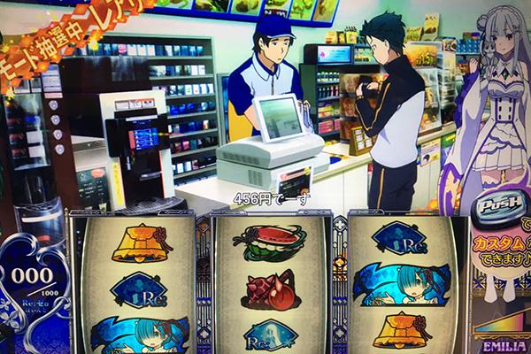 Re:ゼロから始める異世界生活 456円出現