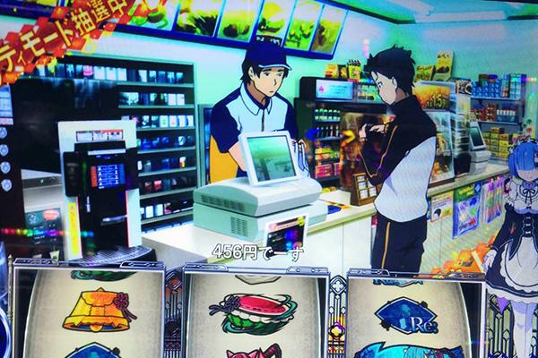 Re:ゼロから始める異世界生活 コンビニステージ おつり456円出現