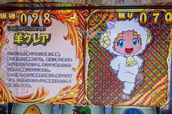 クレアの秘宝伝 女神の夢と魔法の遺跡 赤カード(羊クレア)出現