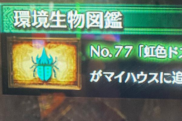 パチスロ モンスターハンター:ワールド™ №77・虹色ドスヘラクレス出現
