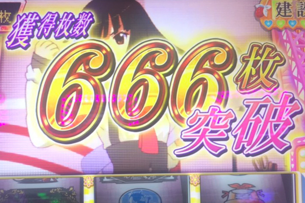 パチスロ〈物語〉シリーズ セカンドシーズン 666枚出現