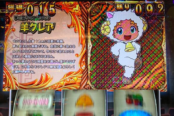 クレアの秘宝伝 女神の夢と魔法の遺跡 赤カード出現