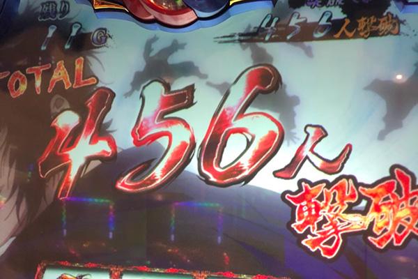 SLOTバジリスク~甲賀忍法帖~絆2 456人撃破出現