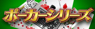 ポーカーシリーズ