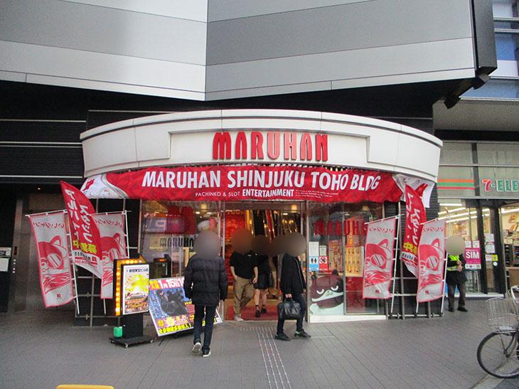 新宿 東宝 マルハン